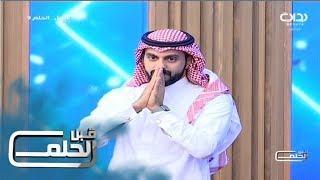 #قبل_الحلم9 | مقلب سليمان الزيد في فهد معيان ومحمد آل بريك والمري وزياد الأحمري