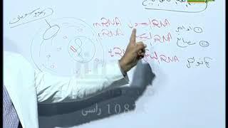 البرامج التعليمية مادة الأحياء الدكتور / محمد فرج 6 4 2019